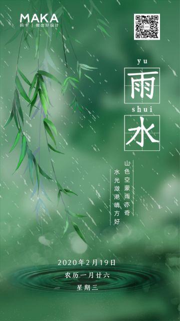 二十四节气之雨水传统节日祝福贺卡海报