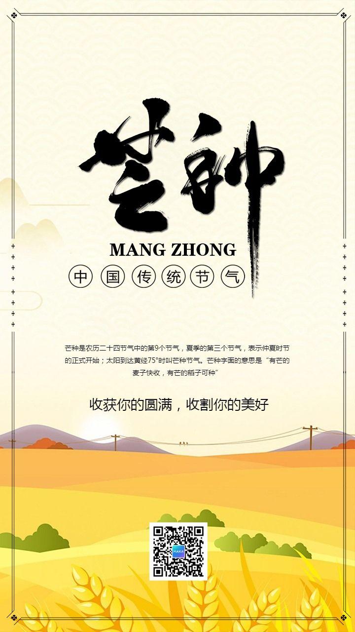清新文艺传统芒种节气日签海报