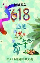 618遇见端午节/618年中大促销/端午/打折促销活动