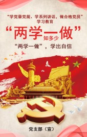 """红色中国风""""两学一做""""知多少宣传H5"""