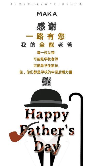 父亲节快乐祝福感恩简约清爽手机祝福海报