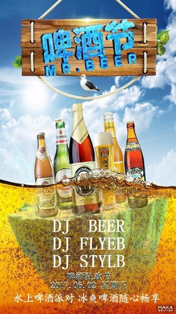 色彩炫丽的啤酒节宣传