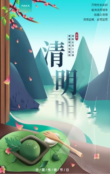 文艺小清新设计风绿色清明节习俗宣传企业通用公益宣传H5模版