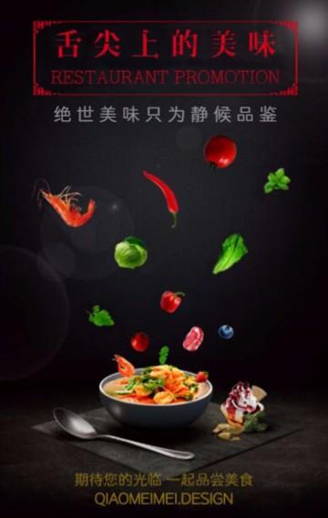 黑色简约餐饮行业商品介绍促销宣传翻页H5