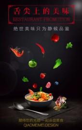 美食餐厅介绍宣传推广优惠活动