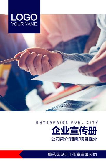 企业介绍 公司简介 企业宣传 招商 推广 业务