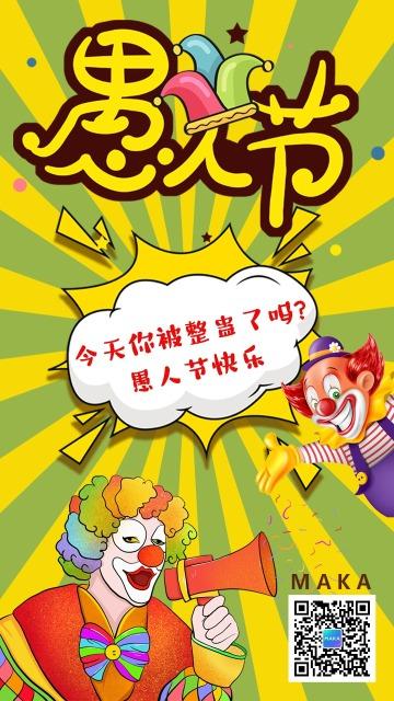 愚人节卡通创意企业通用愚人节祝福贺卡手机版宣传海报