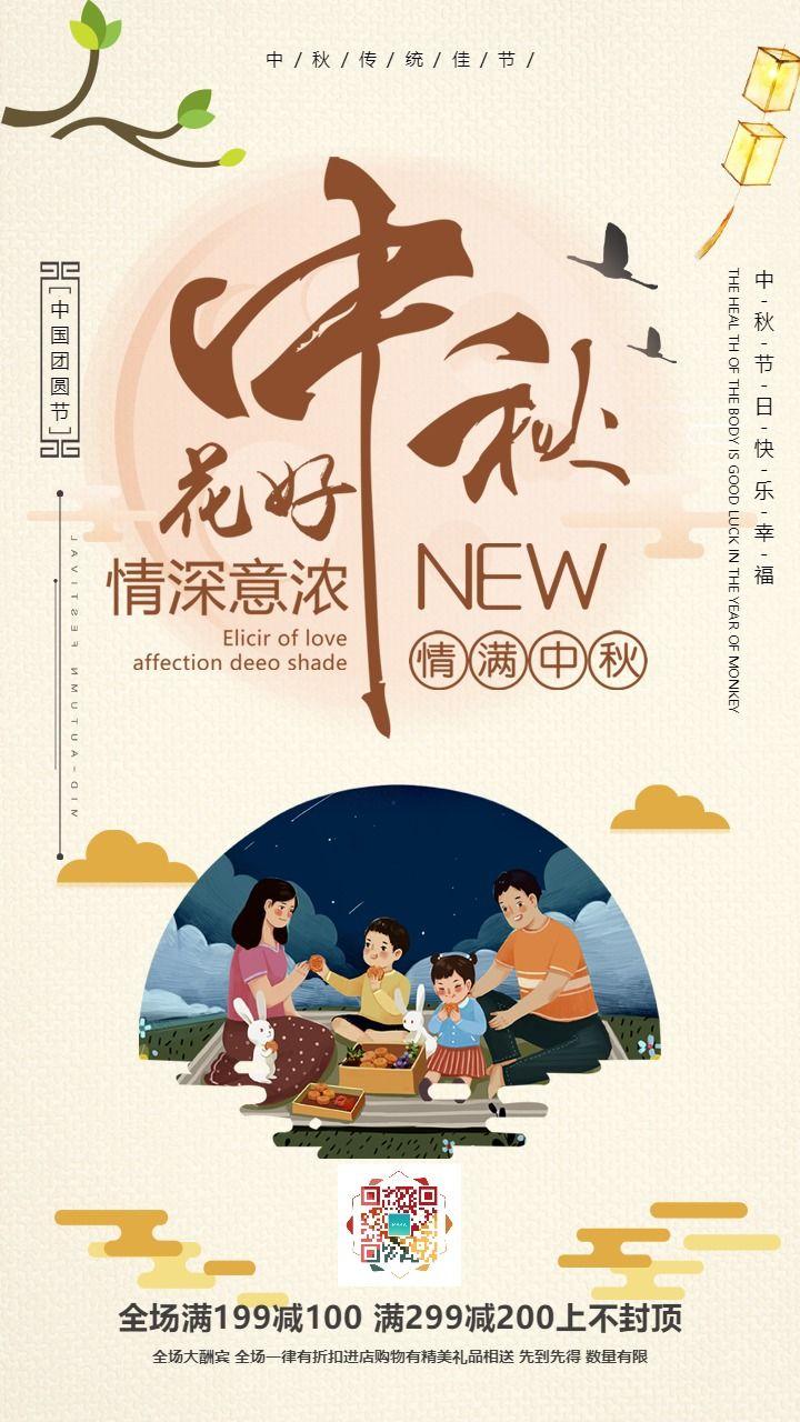 中秋节促销活动宣传海报