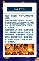 中元节传统节日