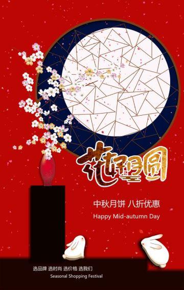 红色中国风传统中秋佳节商家促销活动H5
