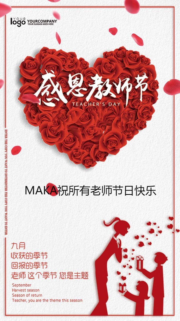 红色玫瑰教师节企业个人祝福宣传海报