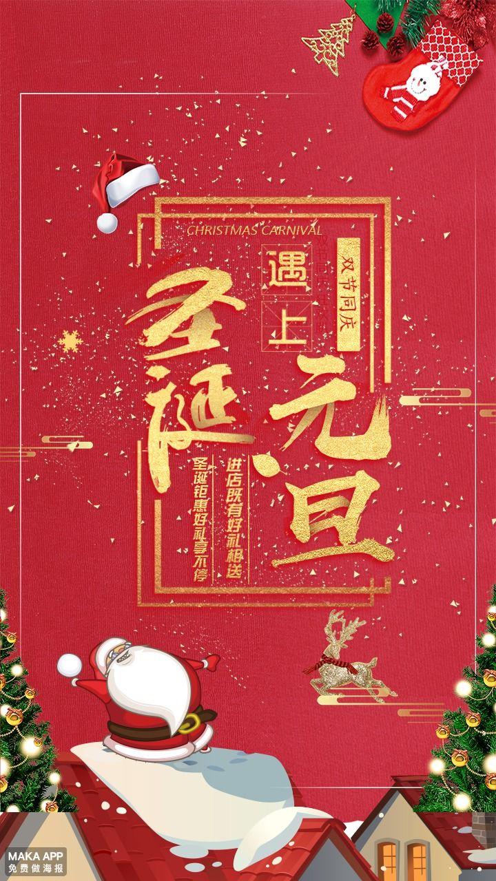 圣诞遇上元旦,双节同庆金色促销海报