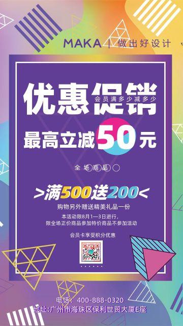 紫色扁平新品上市服饰鞋包手机海报