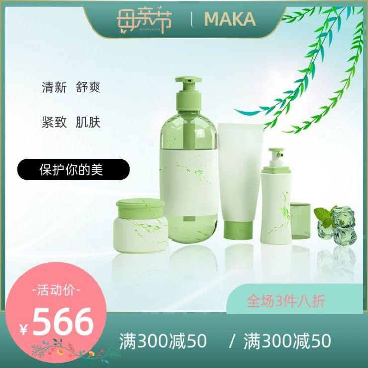 绿色简约母亲节【护肤】电商主图