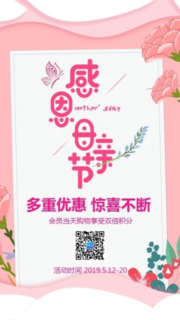 粉色文艺清新母亲节促销活动宣传海报
