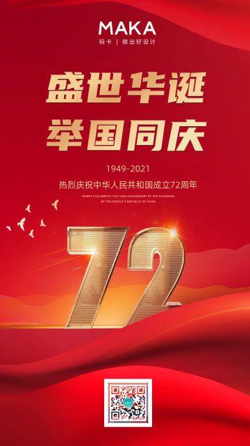 红色简约大气国庆节日宣传海报