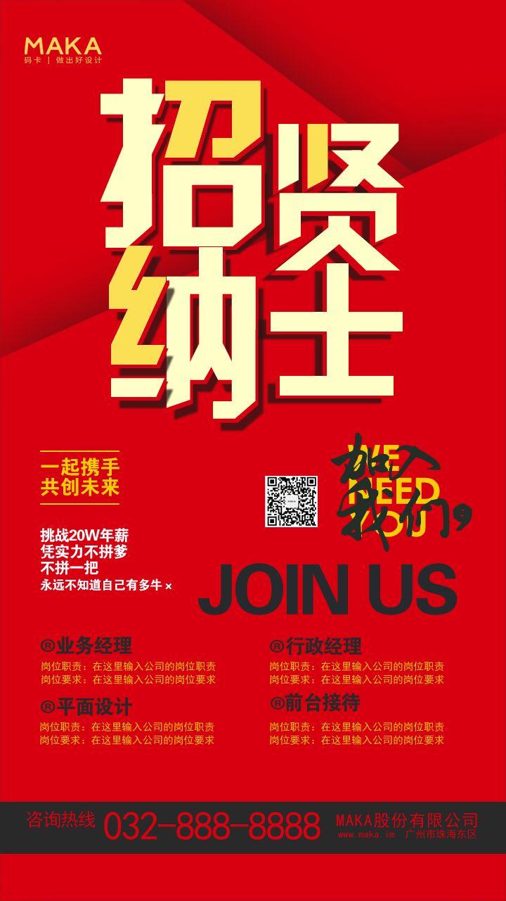 红色创意时尚企业个人招聘招人手机海报
