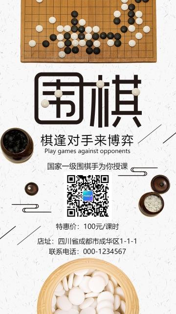 中国风围棋兴趣班招生宣传手机海报