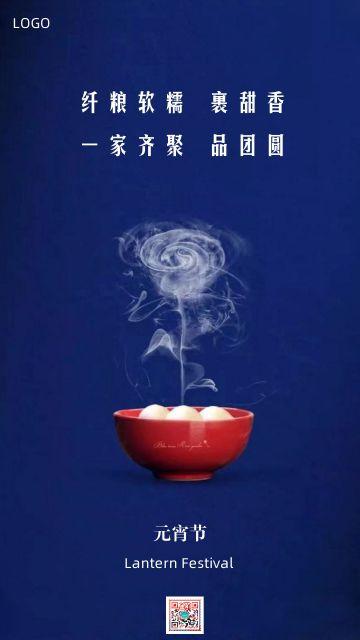 元宵节汤圆红色传统节日祝福大气农历正月十五海报