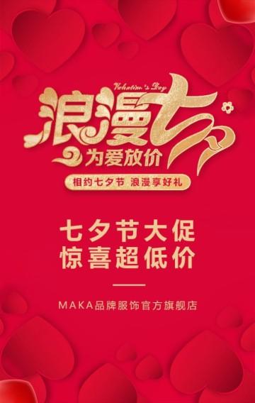 中国红高端大气七夕节情人节商家活动促销H5模板