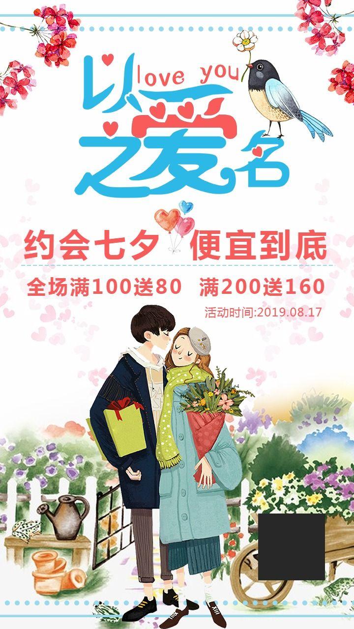 【七夕情人节24】七夕唯美浪漫活动宣传促销通用海报
