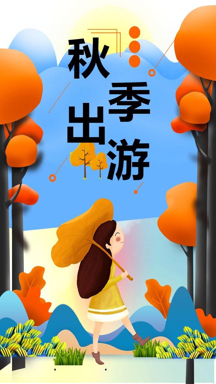 清新卡通秋季出游