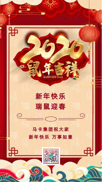 红色喜庆2020鼠年企业宣传新年春节微信朋友圈祝福贺卡除夕放假通知日签促销海报