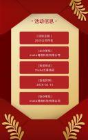 2020 红金大气高端喜庆企业年会年终盛典答谢会招商会议邀请函企业宣传H5