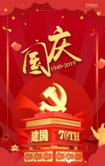 国庆放假通知贺卡红色喜庆H5