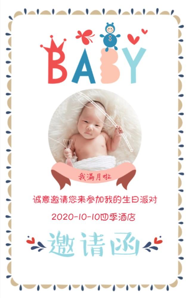 白色卡通可爱宝宝满月生日百日宴邀请函H5