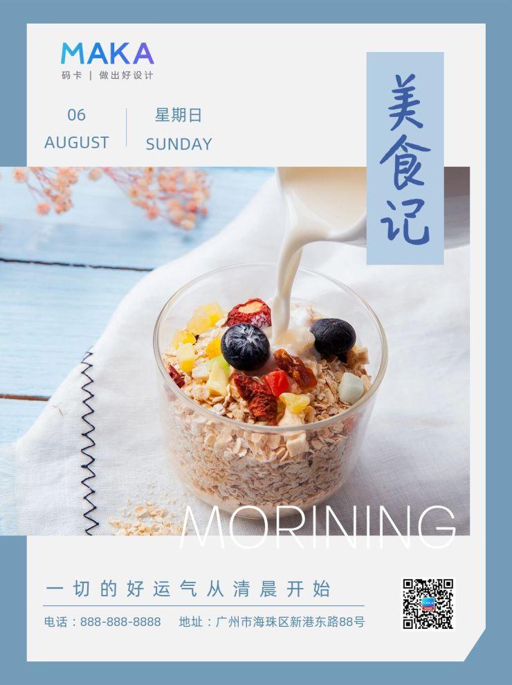 美食打卡封面早餐网红美食推荐小红书封面