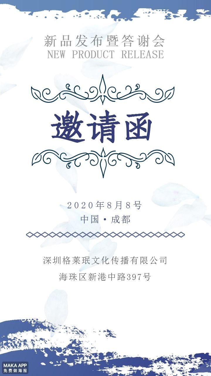 蓝色时尚邀请函