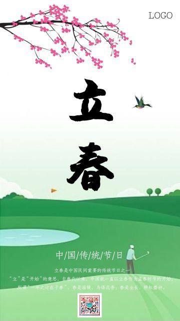 清新简约卡通立春二十四节气日签宣传海报