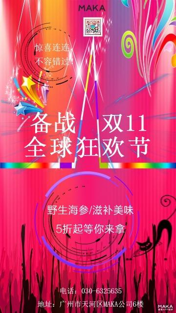 双十一商品促销卡通粉色浪漫可爱