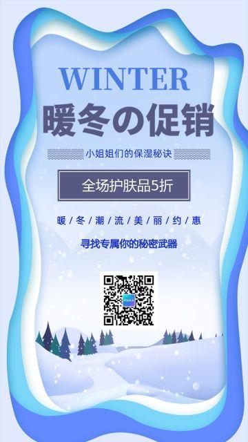 简约大气蓝色行业通用店铺商场冬季促销宣传海报