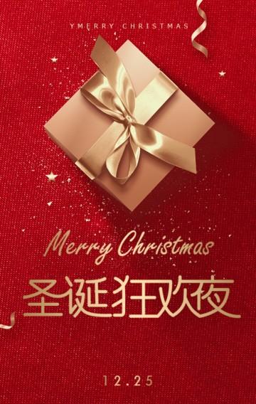 圣诞礼物礼品节日促销狂欢