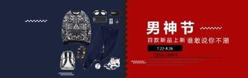 简约男士休闲服饰鞋靴箱包产品促销宣传店铺banner