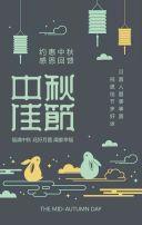现代简约中秋节礼品手册优惠活动产品促销H5模板