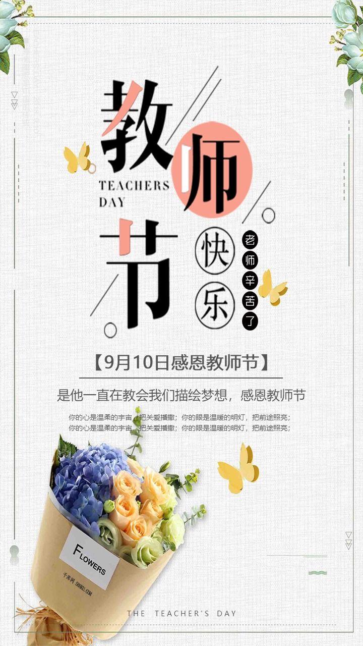 清新文艺9月10日教师节快乐 感恩教师节