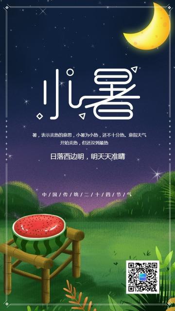 文艺简约小清新小暑节气日签手机海报