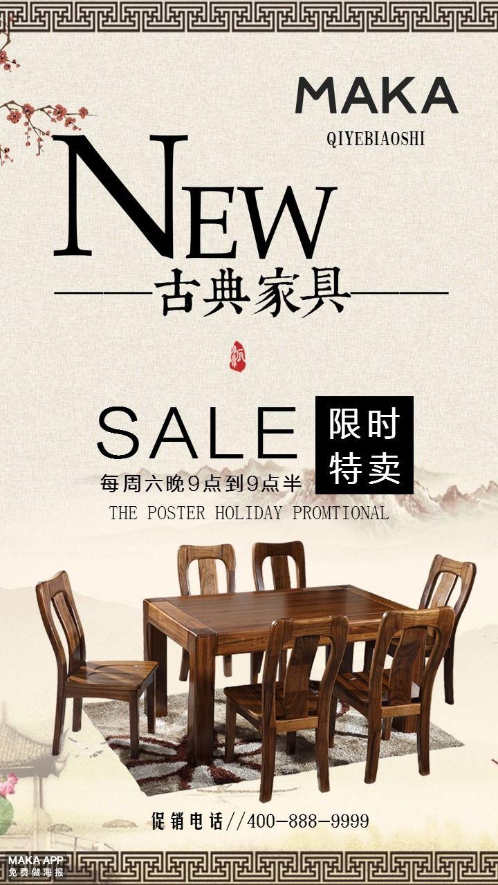 古典红木家具促销特价宣传海报