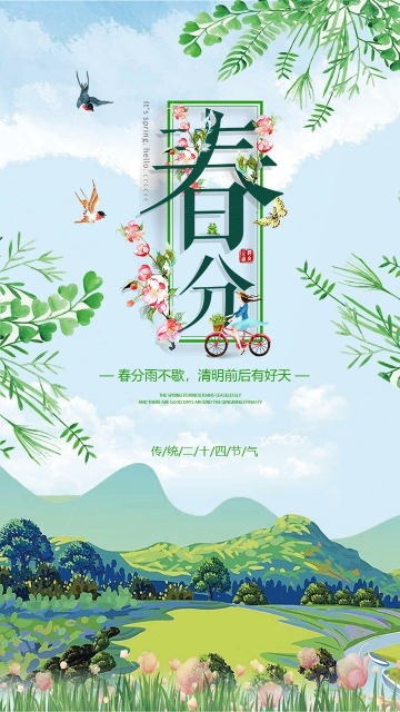 清新文艺手绘风春分节气日签心情语录早安二十四节气宣传海报