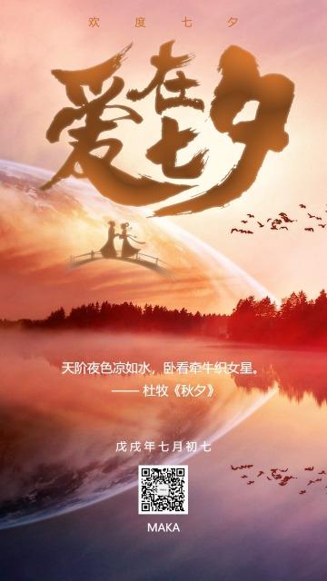 七夕浪漫情缘七夕节