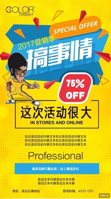 夏日促销产品宣传活动推广