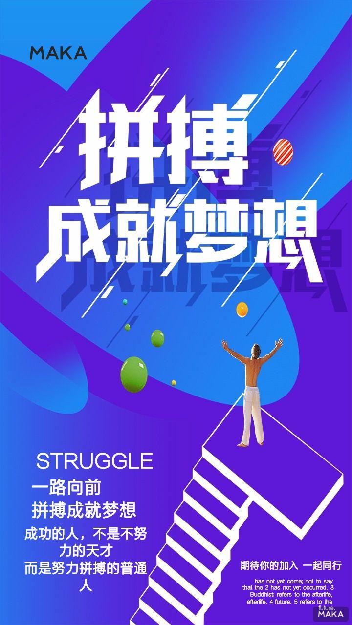 企业文化拼搏海报设计
