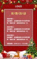 红色卡通圣诞节圣诞狂欢夜商家节日促销翻页H5