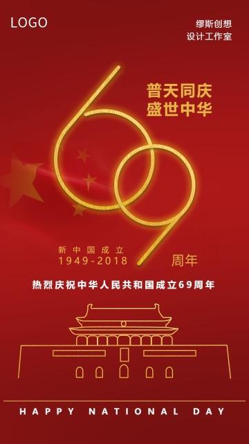 国庆贺卡/新中国69周年/国庆节放假/国庆节微信海报/国庆庆祝贺卡