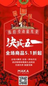 红色简约五一劳动节节日促销手机海报