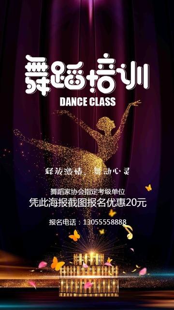 时尚炫酷舞蹈培训班招生宣传简章
