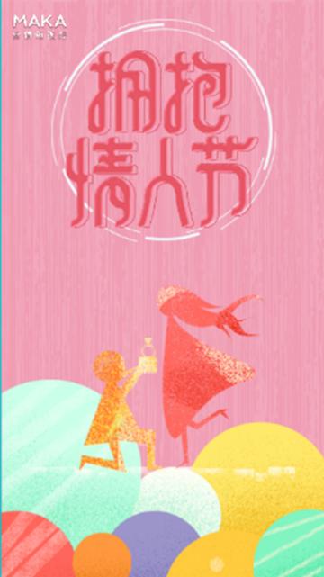 拥抱情人节祝福告白贺卡企业个人通用唯美浪漫粉色手绘风格